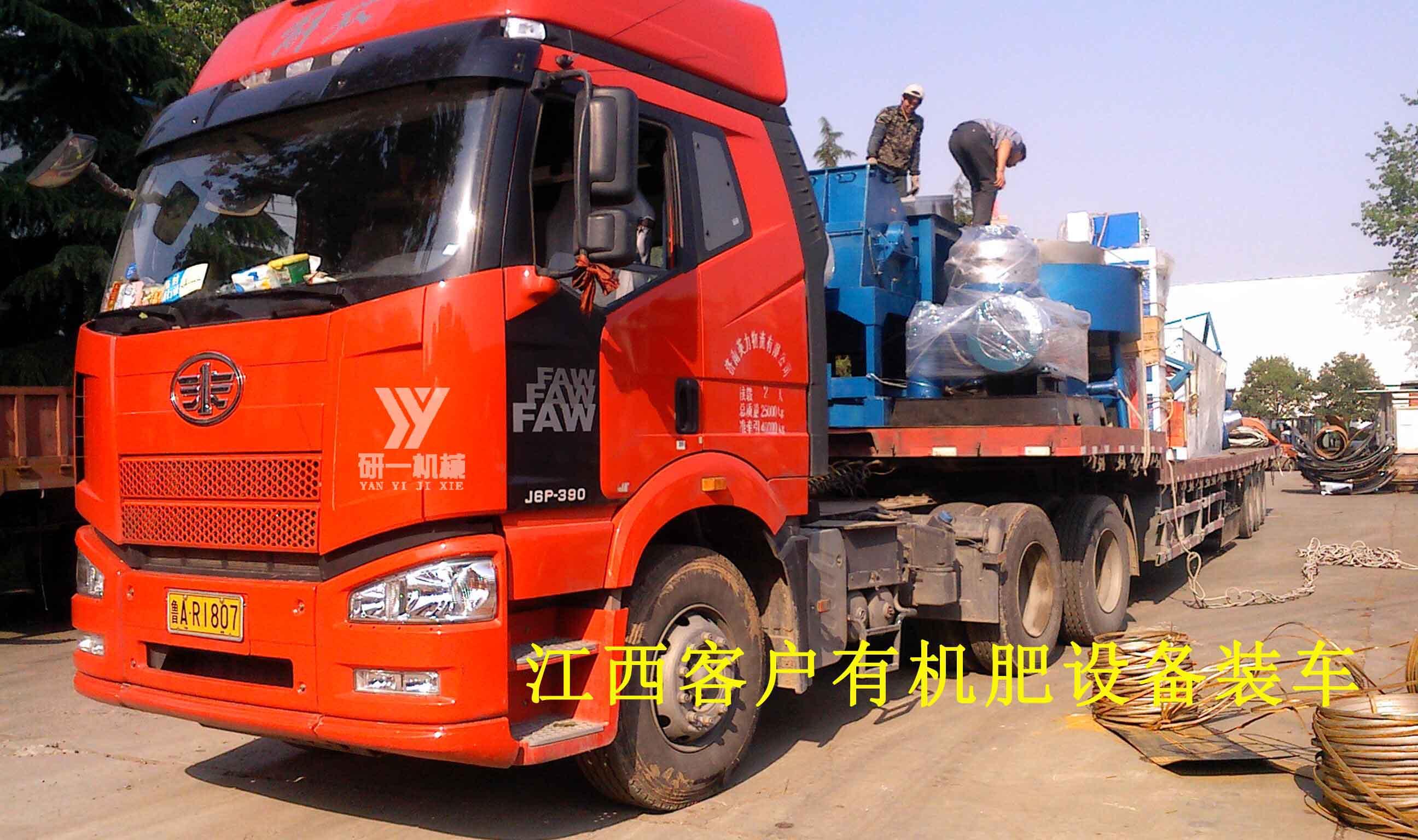 江西客户gou买的有机肥生产线成套设备发货,牲畜的粪便是ding尖的有机肥