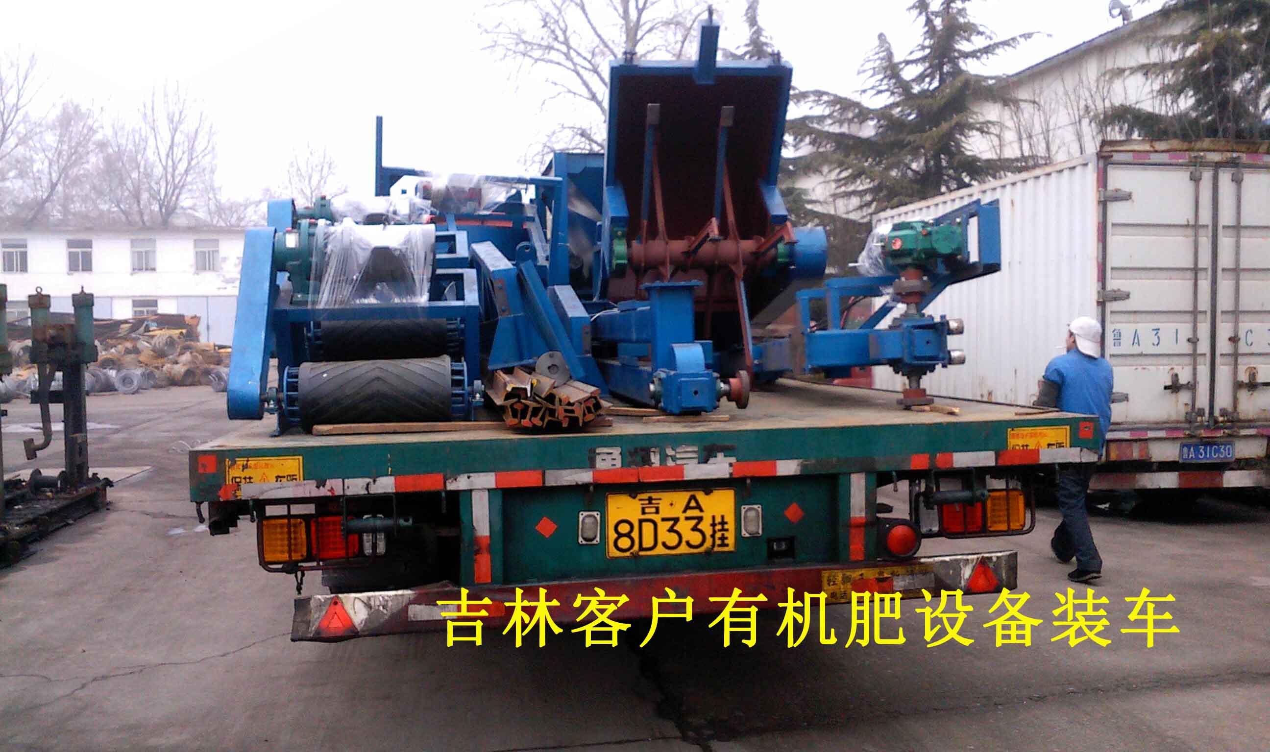 吉林客户gou买的有机肥翻抛机发货装车